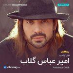 فول آلبوم امیر عباس گلاب