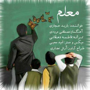 باربد حجازی معلم