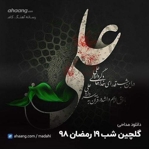 دانلود گلچین مداحی شب 19 رمضان 98