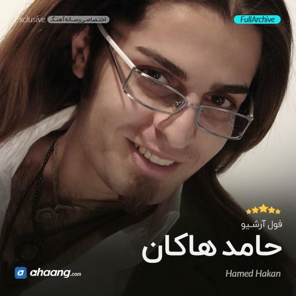 فول البوم حامد هاکان
