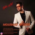 محمد افشار اولین عشق