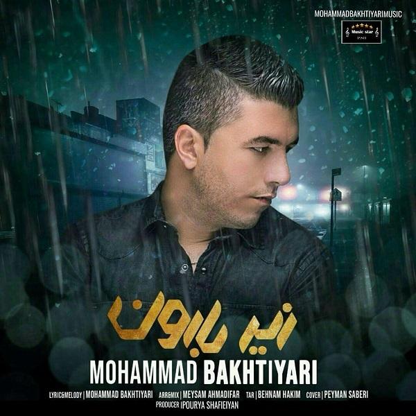 محمد بختیاری زیر بارون