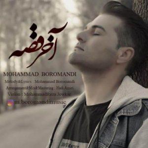 محمد برومندی آخر قصه