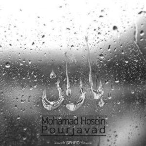 محمدحسین پورجواد باران