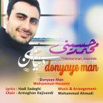 محمد حسینی دنیای من