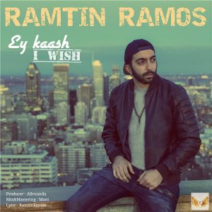 رپ رامتین راموس ای کاش
