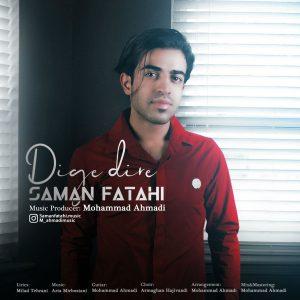 سامان فتاحی دیگه دیره