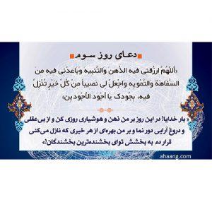 دانلود دعای روز سوم ماه رمضان