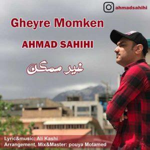 احمد صحیحی غیر ممکن