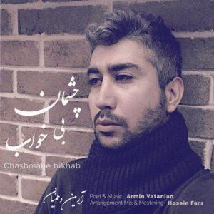 آرمین وطنیان چشمان بی خواب