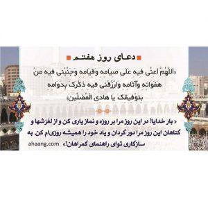 دانلود دعای روز هفتم ماه رمضان