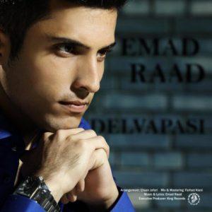 عماد راد دلواپسی