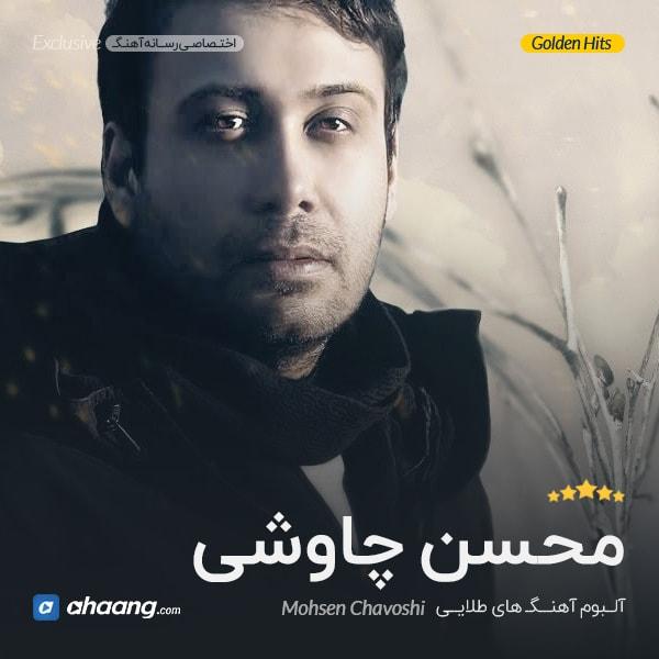 دانلود آلبوم گلچین آهنگ های محسن چاوشی