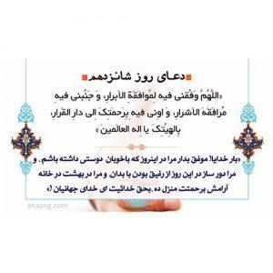 دانلود دعای روز شانزدهم ماه رمضان