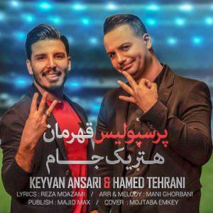 کیوان انصاری و حامد تهرانی پرسپولیس قهرمان