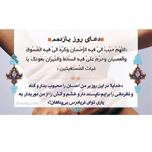دانلود دعای روز یازدهم ماه رمضان