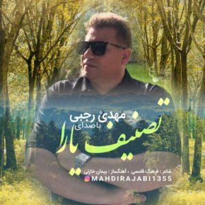 مهدی رجبی تصنیف یارا