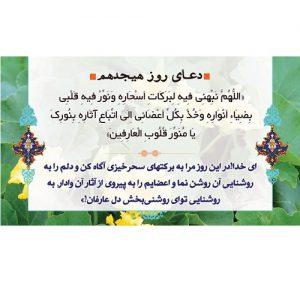 دانلود دعای روز هجدهم ماه رمضان