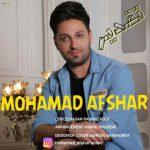 محمد افشار تقدیر