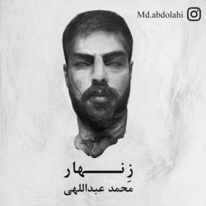 محمد عبداللهی زنهار