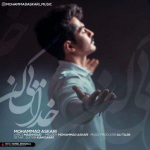 محمد عسکری خدایی کن