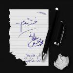 محمد حسین سلطانی خسته شدم