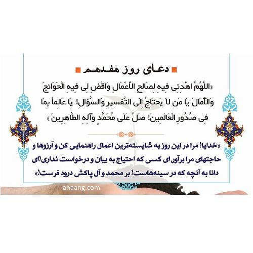 دانلود دعای روز هفدهم ماه رمضان