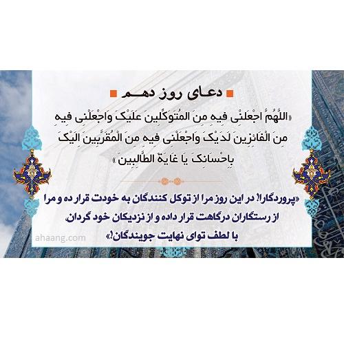 دانلود دعای روز دهم ماه رمضان