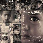 محمد ولیسه آرزوهای کوچک