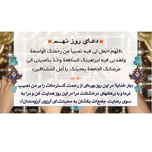 دانلود دعای روز نهم ماه رمضان