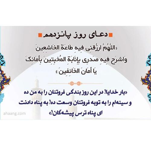 دانلود دعای روز پانزدهم ماه رمضان
