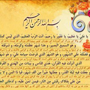 دانلود دعای یا علی یا عظیم