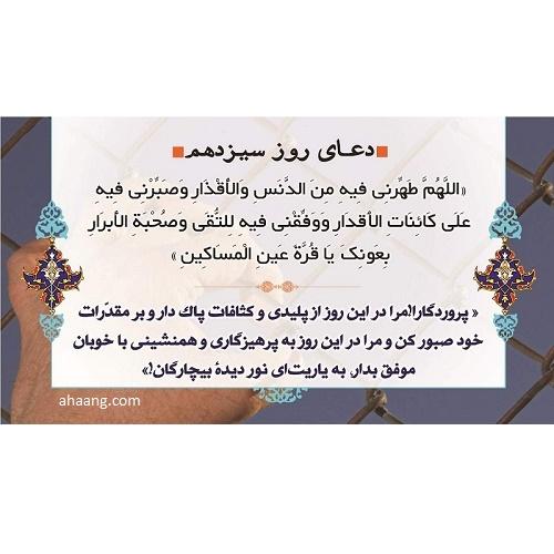 دانلود دعای روز سیزدهم ماه رمضان
