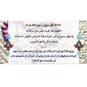 دانلود دعای روز نوزدهم ماه رمضان