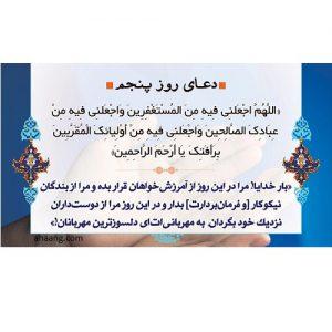 دانلود دعای روز پنجم ماه رمضان