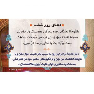 دانلود دعای روز ششم ماه رمضان
