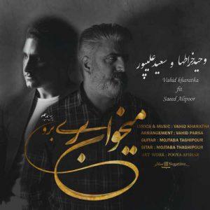 وحید خراطها و سعید علیپور میخوای بری برو