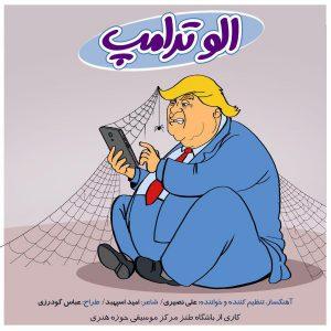 علی نصیری الو ترامپ
