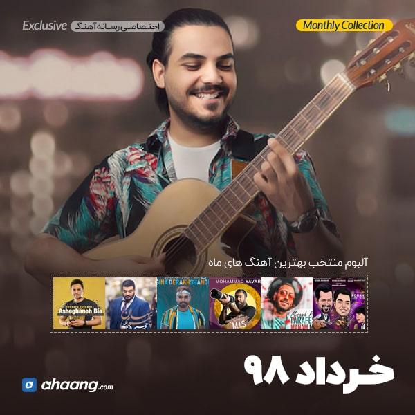 بهترین آهنگ های خرداد 98