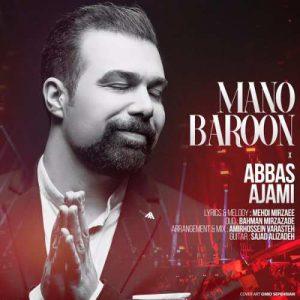 عباس عجمی من و بارون