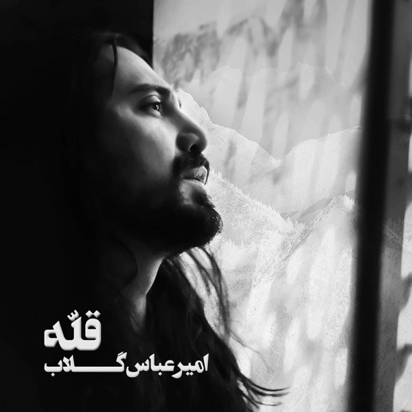 آلبوم امیر عباس گلاب قله