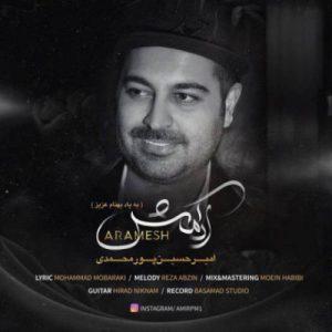 امیرحسین پورمحمدی آرامش