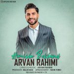 آروان رحیمی همیشه بخند