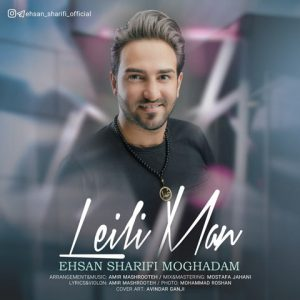 احسان شریفی مقدم لیلی من