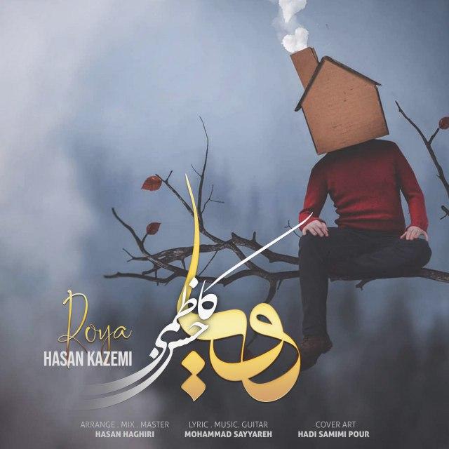 دانلود آهنگ حسن کاظمی رویا