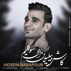 حسین باباپور کاش بیلیدین ای سئوگلیم