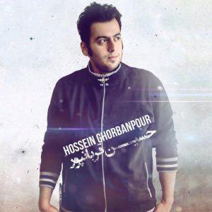 حسین قربانپور چتر