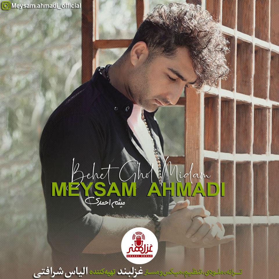 دانلود آهنگ میثم احمدی بهت قول میدم