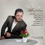 میرحسن آقازاده شور عاشقانه