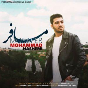 محمد هاشمی مسافر